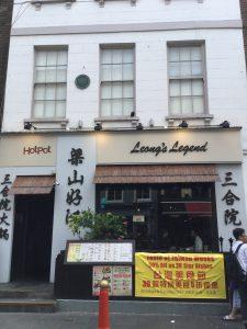"""Der alte """"Ronnie Scott's Jazz Club"""" ist mittlerweile einem asiatischen Restaurant gewichen (Gerrard Street 39, London). 1965 zog der Club in die Frith Street 47 um."""